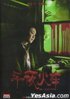 Midnight Train (DVD) (China Version)