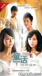 童話二分之一 (DVD) (完) (中国版)
