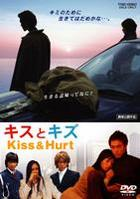 Kiss & Hurt (DVD) (Japan Version)