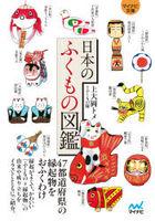 nitsupon no fukumono zukan nihon no fukumono zukan mainabi bunko 119