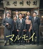 机密行动:我们的辞典 (Blu-ray)(日本版)