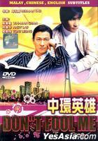 Don't Fool Me (DVD) (Malaysia Version)