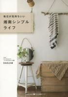 Shonan Simple Life