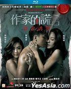 作家的謊言: 筆忠誘罪 (2018) (Blu-ray) (香港版)