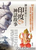 Shen Qi Duo Cai De Yin Du Shen Hua Gu Shi