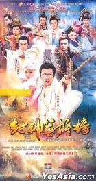 封神英雄榜 (2013) (DVD) (1-50集) (完) (中國版)