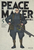 pi su me ka  5 5 PEACE MAKER 5 5 shiyuueishiya bunko mi 59 5 komitsukuban