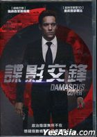 Damascus Cover (2017) (DVD) (Taiwan Version)