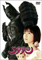 Daimajin Kanon (DVD) (Vol.1) (Japan Version)