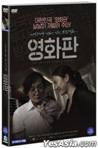 Ari Ari the Korean Cinema (DVD) (Korea Version)