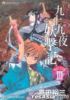 Ming Zhi Tao Fa Yao Guai Chuan - Jiu Shi Jiu Ye Yao Ji Ji : Ming Zhi Shi Qi Nian Pian (Vol.3)