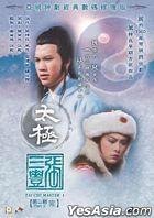 太极张三丰 (1980) (DVD) (16-30集) (完) (数码修复) (ATV剧集) (香港版)