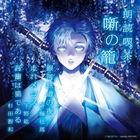 Rodoku Kissa Hanashi no Kago - Arasuji de Kiku Bungaku Taizen - Ginga Tetsudo no Yoru / Hashire Merosu / Wagahai wa Neko de Aru (Japan Version)