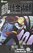 Fullmetal Alchemist (Vol.18)