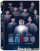 Siam Square (2017) (DVD) (Taiwan Version)