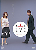 TOKYO WONDER HOTEL (Japan Version)