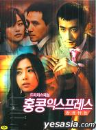 Hong Kong Express (SBS TV Series)