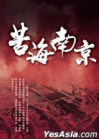 Ku Hai Nan Jing