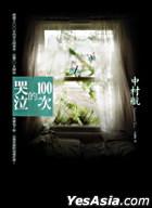 100 Ci De Ku Qi