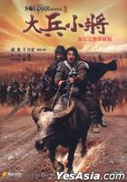 Little Big Soldier (DVD-9) (DTS Version) (China Version)