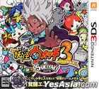 妖怪手錶3 Sukiyaki (3DS) (日本版)