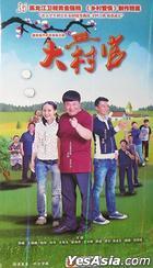 Da Cun Guan (H-DVD) (End) (China Version)