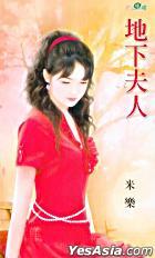 Tian Ning Meng 060 -  Di Xia Fu Ren