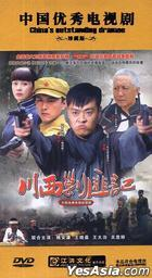 Chuan Xi Jiao Fei Ji (DVD) (End) (China Version)
