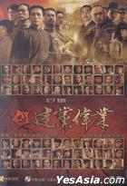 Beginning of the Great Revival (DVD) (China Version)