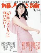 Fujin Koron 26102-07/14 2020