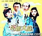 离婚大战 (VCD) (中国版)
