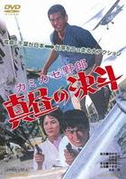 Kamikaze Yaro Mahiru no Ketto (DVD)(Japan Version)