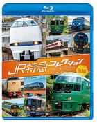 JR TOKKYUU COLLECTION KOUHEN SEDAI WO KOETE AI SARERU RESSHA TACHI (Japan Version)