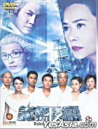 Relentless Justice (DVD) (End) (ATV Drama) (US Version)