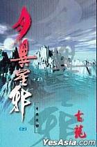 古龙 - 月异星邪 (二册)