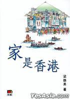 Jia Shi Xiang Gang
