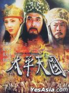 The Taiping Heavenly Kingdom (XDVD) (End) (Taiwan Version)