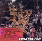 001.5 Ming Zhen Tan Bai Gei Xin Shang Ren (CD+DVD)