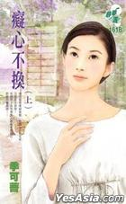 尋夢園 1618 - 癡心不換(上)