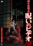 Honto ni Atta! Noroi no Video Vol.16 (Japan Version)