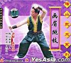 Mei Shan Wu Shu Xi Lie - Hua Mei Tiao Zhi (VCD) (China Version)