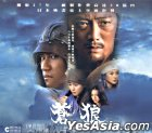 Genghis Khan - To The Ends Of Earth And Sea (VCD) (Hong Kong Version)