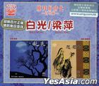 Autumn Nights / Sorrow Of Wong Chao-Chun (2-in-1 CD set)