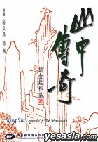 Legend Of The Mountain (DVD) (Hong Kong Version)