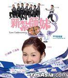 新紮師妹3 (2006) (DVD) (2020再版) (香港版)