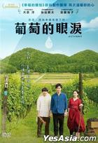 A Drop of Grapevine (DVD) (Taiwan Version)