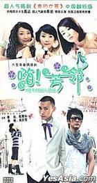 嗨! 芳鄰 (2008) (H-DVD) (1-27集) (完) (中國版)