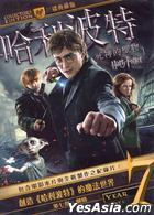 Harry Potter And The Deathly Hallows: Part 1 (2010) (DVD) (Collector's Edition) (Taiwan Version)