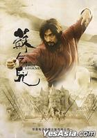 True Legend (DVD) (China Version)