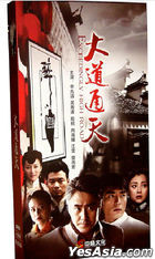 Exceedingly High Road (DVD) (Ep. 1-28) (End) (China Version)